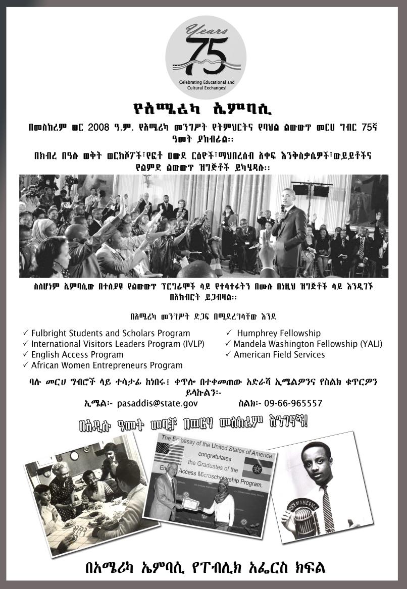 Ad Amharic